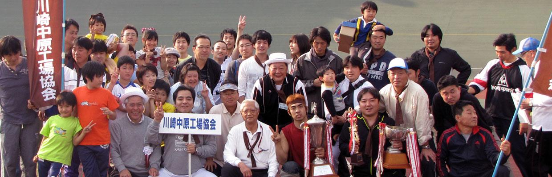 川崎中原工場協会運動会