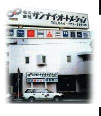 株式会社サンナイオートメーション